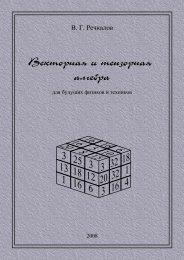Векторная и тензорная алгебра