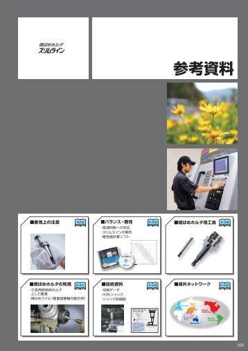 参考資料 - MST Corporation