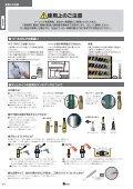 参考資料 - MST Corporation - Page 2