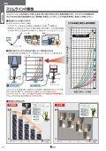 参考資料 - MST Corporation - Page 6