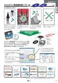 参考資料 - MST Corporation - Page 7