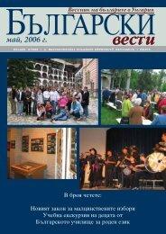 май, 2006 г. - Bolgarok.hu
