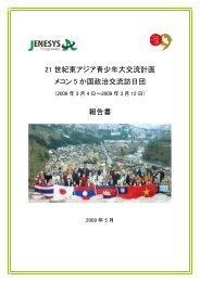 21 世紀東アジア青少年大交流計画 メコン 5 か国政治交流訪日団 報告書