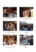 21 世紀東アジア青少年大交流計画 メコン 5 か国政治交流訪日団 報告書 - Page 7