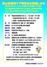 岡山県緩和ケア研修会を開催します