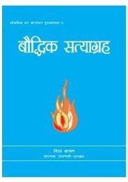 Bauddhik Satyagraha.pdf - Vidya Ashram