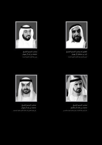 صاحب السمو الشيخ املغفور له صاحب السمو الشيخ خليفة بن زايد ... - TNI