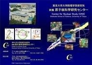 附属原子核科学研究センター - 東京大学原子核科学研究センター