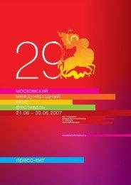 Untitled - Московский Международный кинофестиваль