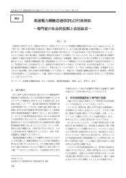 高速電力線搬送通信(PLC)行政訴訟 -専門家の社会的 ... - 東京都市大学