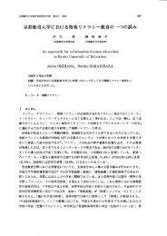 京都教育大学における情報リテラシー教育の一つの試み