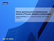 слайды к докладу - Российская экономическая школа