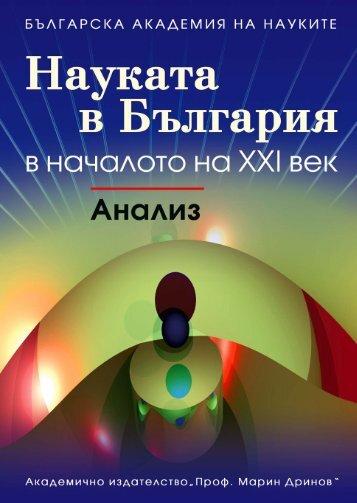 Науката в България в началото на XXI век - Българска Академия ...