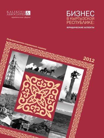 Бизнес в Кыргызской Республике: юридические аспекты. 2012