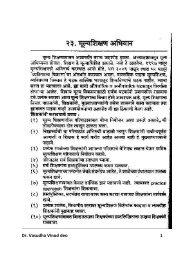 mulyashikshan abhiyan - Chinmaya Sanskar