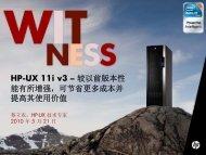 HP-UX 11i v3 – 较以前版本性能有所增强,可节省成本并提高价值杰出 ...