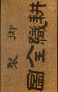 Qing dynasty (1644-1911) - Page 2