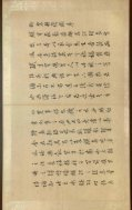 Qing dynasty (1644-1911) - Page 5