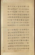 Qing dynasty (1644-1911) - Page 6