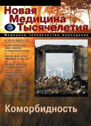 Скачать номер 06/2012 «Коморбидность» в формате .pdf - Новая ...
