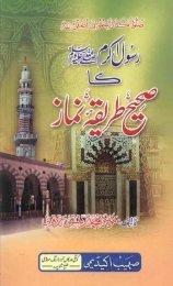 KitaboSunnat.com--Rasoolullah Sallallaho Alaihe Wasallam ka ...