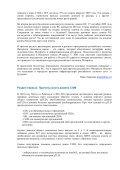 Выпуск 3. - Ru-Center - Page 2