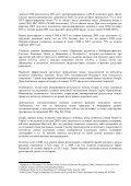 Выпуск 3. - Ru-Center - Page 4