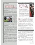 VREME PREPOZNAVAWA VREME PREPOZNAVAWA - Page 6