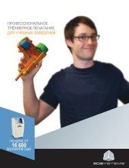 Брошюра для 3D-печати в области образования