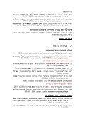 לצפייה בסילבוס נא ללחוץ כאן - אוניברסיטת תל אביב - Page 4