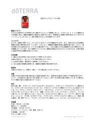 A2Z チュアブル(イチゴ味) - dōTERRA - Essential Oils
