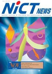 NICT NEWS 2005 November (PDF, 616KB)