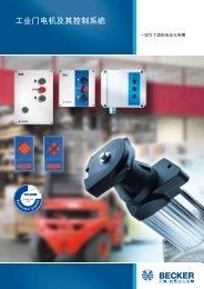 工业门电机及其控制系统 - Becker-Antriebe International