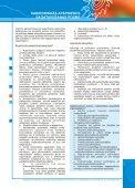 METODISKA ROKASGRĀMATA VALSTS INSTITŪCIJU ... - Page 7