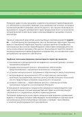 Как обеспечить соблюдение авторских прав на компьютерные ... - Page 5