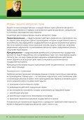 Как обеспечить соблюдение авторских прав на компьютерные ... - Page 6