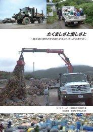 たくましさと優しさと - 日本財団ROADプロジェクト