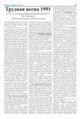 3 март 2011 г. - Geschichte der Wolgadeutschen - Page 3