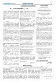 3 март 2011 г. - Geschichte der Wolgadeutschen - Page 5