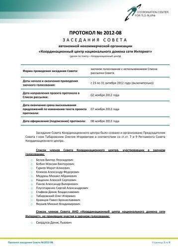 Протокол заседания Совета - Координационный Центр