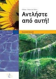 Brochure DEPE_GR