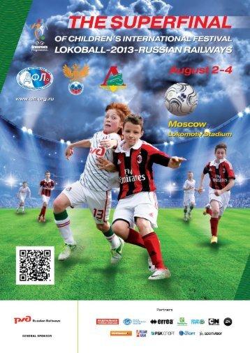 Программа суперфинала 2013.pdf