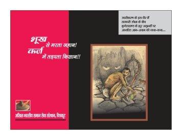Bhookh Se Marta Jahan, Karj Mein Tadapta Kisan - ABSSS