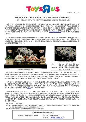 日本トイザらス、LEDイルミネーションが楽しめるひな人形を発表!! 今 ...