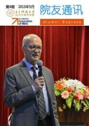 第4期2013年5月 - 电子科技大学经济与管理学院
