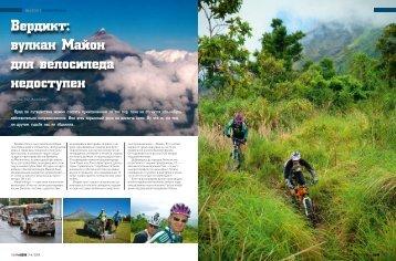Вердикт: вулкан Майон для велосипеда недоступен