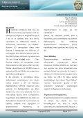Κατεβάστε το άρθρο - Το Βήμα του Ασκληπιού - Page 3