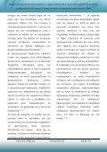 Κατεβάστε το άρθρο - Το Βήμα του Ασκληπιού - Page 4