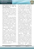 Κατεβάστε το άρθρο - Το Βήμα του Ασκληπιού - Page 5