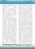 Κατεβάστε το άρθρο - Το Βήμα του Ασκληπιού - Page 6